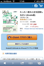 [IAO]iPhoeで書籍が読める!さっそく、iPhone用のKindleアプリを使ってみた!! | IAO - In advance only -