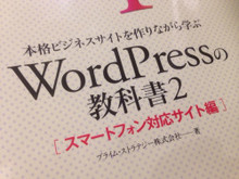 WordPressを「理解」するための柱となってくれる書籍【WordPressの教科書2】#書評|IAO-@In_advance_only-