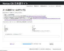 使いやすさ抜群!「Novius OS」で複数ページのフォームを作る #php #jQuery|CodeIQ MAGAZINE