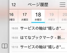 ブラウザ開発で使用した超絶便利なオープンソースライブラリ10選 - showrtpath - iOSブラウザ開発日記