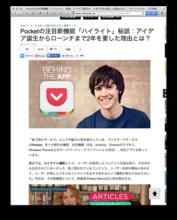 iOS開発者にためになる大ヒットアプリ開発社のインタビュー記事6選 - showrtpath - iOSブラウザ開発日記