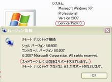 XP SP3でネットワークレベル認証(NLA)を有効にできんのかよ « kamepress
