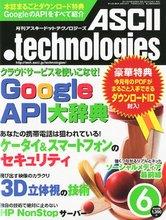 Amazon.co.jp: ASCII.technologies (アスキードットテクノロジーズ) 2011年 06月号 [雑誌]: 本