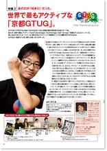 京都の成長企業、ビジネス情報、ベンチャービジネスを紹介する広報誌「KRP PRESS」|京都リサーチパーク