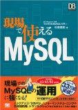 きょうもぼへぼへちゃんがゆく : MySQL:Copying to tmp table と Lockの関係について