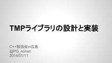 C++勉強会in広島プレゼン資料