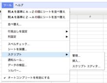 Google Apps Scriptでcronみたいなに定期的な処理でメールを送る - めも帖