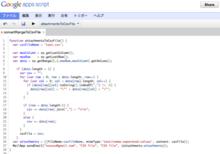 Google Apps ScriptでGoogle Spreadsheetの内容をCSVファイルにして添付ファイルでメールを送る - めも帖
