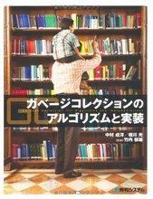 Amazon.co.jp: ガベージコレクションのアルゴリズムと実装: 中村 成洋, 相川 光, 竹内 郁雄: 本