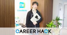 GREEからクラウドワークスへ─ Rubyist 大場光一郎が歩むエンジニアのキャリア。│CAREER HACK