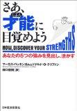 ストレングス・ファインダー をやってみた - tetsunosukeのnotebook
