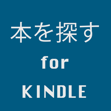本を探す for Kindle on the App Store on iTunes