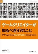 Amazon.co.jp: ゲームクリエイターが知るべき97のこと: 吉岡 直人: 本