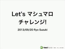 Let's マシュマロチャレンジ! // Speaker Deck