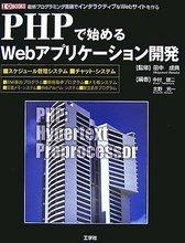 Amazon.co.jp: PHPで始めるWebアプリケーション開発—最新プログラミング言語でインタラクティブなWebサイトを作る (I・O BOOKS): 中村 健二, 北野 光一, 田中 成典: 本