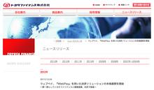 WebPayとトヨタファイナンスが業務提携 | お金周りの楽しい話 - keikubo@WebPay