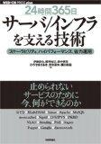 「はてな流大規模データ処理」@関西オープンソース2008 - tsimoの日記