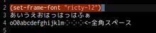 emacs で使うフォントをプログラミング用フォント Ricty にした。感動。 - わからん