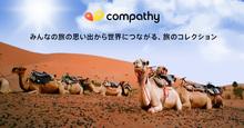 Compathy(コンパシー) 世界につながる旅のコレクション