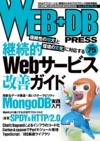 WEB+DB PRESS Vol.75|技術評論社