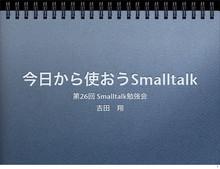 今日から使おうSmalltalk // Speaker Deck