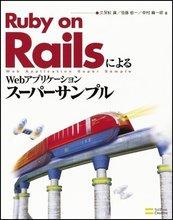 Amazon.co.jp: Ruby on RailsによるWebアプリケーション・スーパーサンプル: 久保秋 真, 後藤 修一, 中村 真一郎: 本