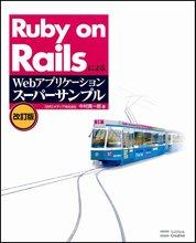 Amazon.co.jp: Ruby on RailsによるWebアプリケーション・スーパーサンプル改訂版: GMOメディア株式会社 中村 真一郎: 本