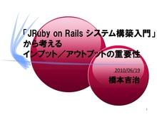 JRuby on Rails システム構築入門から考えるインプット/アウトプットの重要性