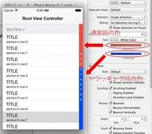 Xcode5.1のInterfaceBuilderにおける地味な変更点
