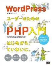Amazon.co.jp: WordPressユーザーのためのPHP入門 はじめから、ていねいに。: 水野史土: 本