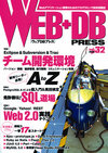 WEB+DB PRESS Vol.32|技術評論社