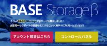 さくらインターネットのBASE Storageで遊んでみた(Ubuntu) | BROKENDISH