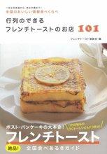 Amazon.co.jp: 行列のできるフレンチトーストのお店101 全国のおいしい情報食べくらべ: 世界文化社: 本