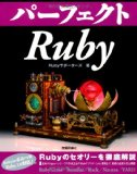 "-> { ""Perfect Ruby Advent Calendar"" }.call - Programming log - Shindo200"