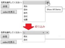 [Autocomplete] かな入力で名前(漢字)を絞り込むセレクトボックス | GUNMA GIS GEEK