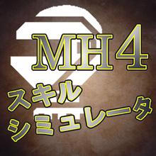 MH4スキルシミュレータ(モンハン4)