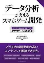 Amazon.co.jp: データ分析が支えるスマホゲーム開発 ~ユーザー動向から見えてくるアプリケーションの姿~: 越智 修司, 高田 敦史, 丸山 弘詩: 本
