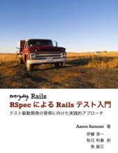 『RSpec による Rails テスト入門』を読みました! - I'M JUST A JAPANESE FAKESTARBABY
