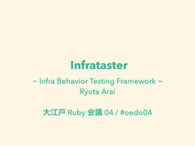 Infrataster - Infra Behavior Testing Framework #oedo04 // Speaker Deck
