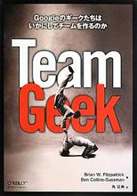 techiela: 書評:TeamGeek Googleによる、プログラマ版の「人を動かす」