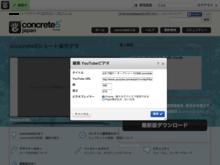 Webサイト発注の指標にもなるconcrete5のポイント機能「Karma」とは? #concrete|CodeIQ MAGAZINE
