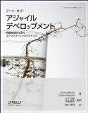 Agile2012の傾向と対策 - fkino diary(2012-08-12)