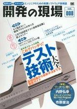 Amazon.co.jp: 開発の現場 Vol.008: 木下 史彦, SE編集部: 本