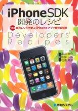 Amazon.co.jp: iPhoneSDK開発のレシピ: 高山 恭介, 広部 一弥, 松浦 晃洋: 本