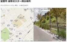 室蘭市の地理情報付きオープンデータ(選挙ポスター掲示場)を使ってみた | GUNMA GIS GEEK
