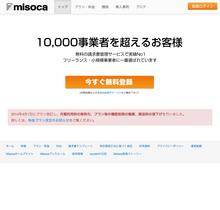 無料のクラウド型請求書作成サービス「Misoca(みそか)」 | Wordpress Webサイト制作 | 一二三