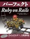 パーフェクトRuby on Rails:書籍案内|技術評論社