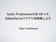 IonicFrameworkをつかってSalesforce1アプリの開発をしよう