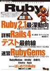 Ruby徹底攻略:書籍案内|技術評論社