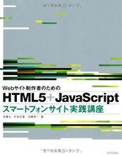 Amazon.co.jp: Webサイト制作者のための HTML5+JavaScriptスマートフォンサイト実践講座: 佐藤 歩, 杉本 吉章, 安藤 建一: 本